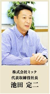 株式会社 ミック 代表取締役 池田定二